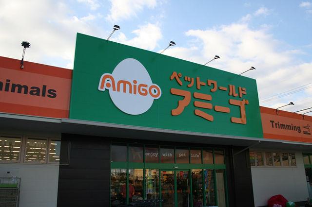 アミーゴ鳳