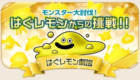 はぐレモン?おかレモン?ザ•テレビジョン?