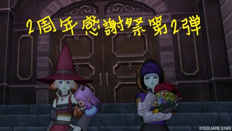 【告知】2周年感謝祭〜第2弾〜鬼ごっこ&かくれんぼイベ