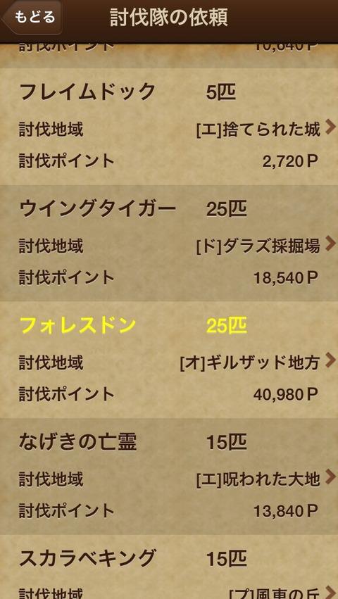 神討伐が来た| |ω・`)キタヨ| |´・ω・`)キタヨ| |(+・ω・´)キチャッタヨ♪