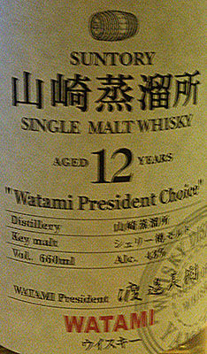 watami_yamazaki02