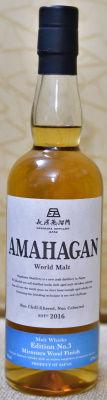 amahagan3_