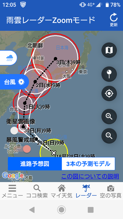 Screenshot_20190928-120533