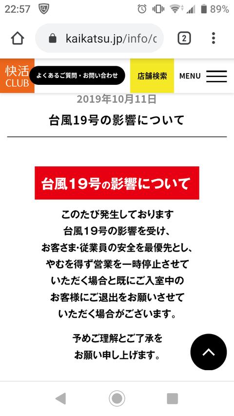 Screenshot_20191011-225758