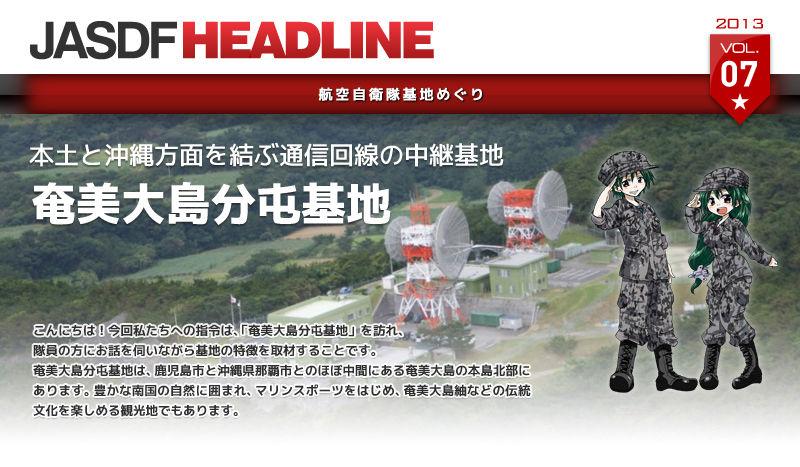 国防】奄美大島への陸自配備「有...