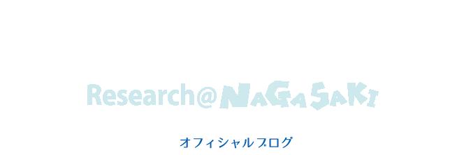 リサチャン News & Topics【Research@Nagasaki】 イメージ画像