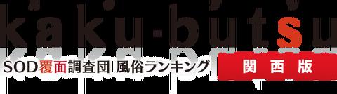 logo_kansai@2x