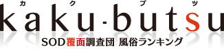 【kaku-butsu】SOFT ON DEMAND 覆面調査団 風俗ランキング
