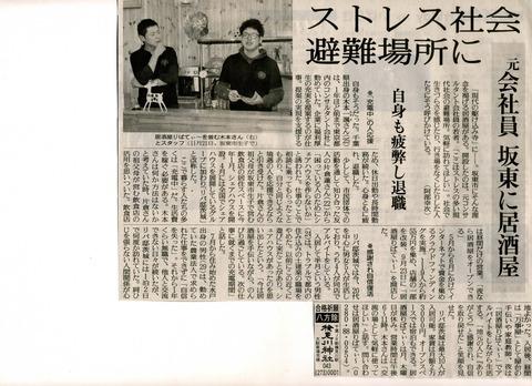 読売新聞2017年12月8日