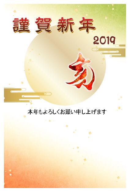 2019年賀状web