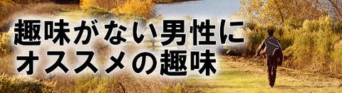 syumi-nai-otoko
