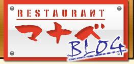 レストラン マナベ