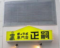栃木+正嗣 宮島本店