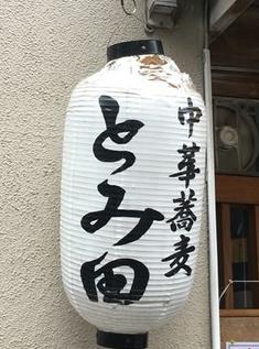 千葉+とみ田