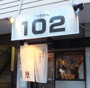 埼玉+つけめん102 大宮店