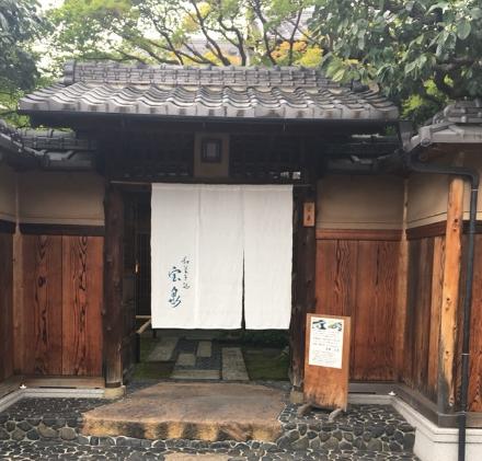 京都府+茶寮 宝泉