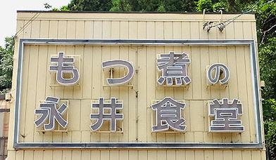 群馬+永井食堂