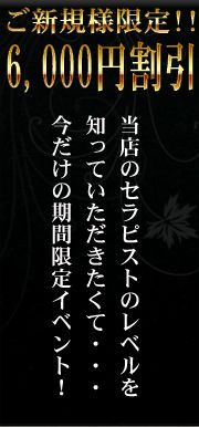 6,000円割引!!
