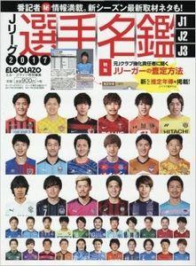 Jリーグ選手名鑑2017 J1・J2・J3