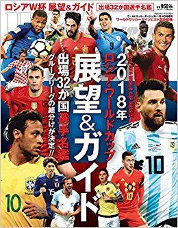 2018ロシアワールドカップ展望&ガイド