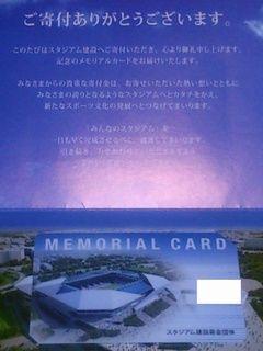 メモリアルカード