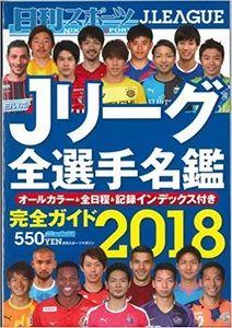 2018Jリーグ全選手名鑑