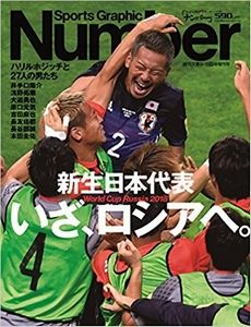 Number9/15臨時増刊号 新生日本代表 いざ、ロシアへ。