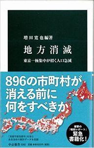 地方消滅 - 東京一極集中が招く人口急減