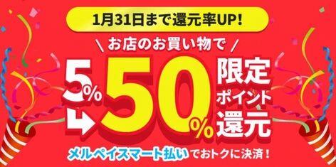 メルペイ スマート払い 50%還元キャンペーン