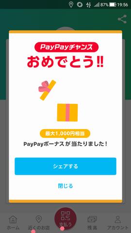 PayPay全額キャッシュバック