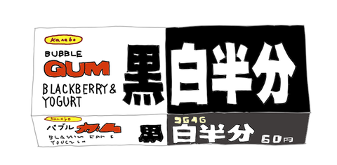 カネボウ 黒白半分ガム 昭和の製品画像