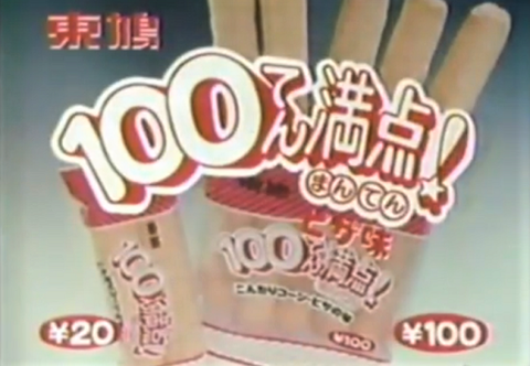 100てん満点 昭和当時の広告