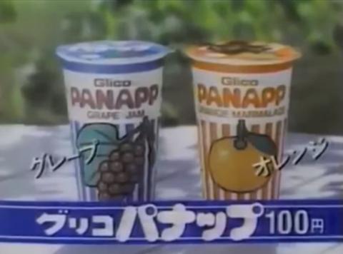 パナップは グレープ味とオレンジ味で昭和にデビューしたアイス