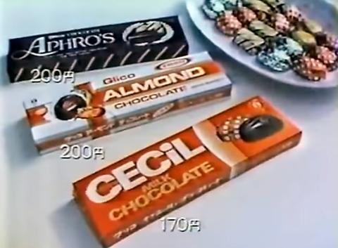 グリコ アーモンドチョコレート セシルチョコレート