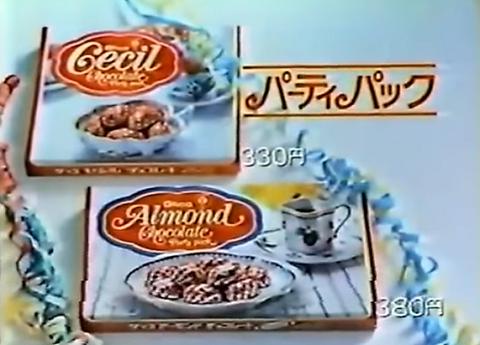 昭和 グリコ パーティーパックチョコレート