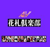 AV花札倶楽部_001
