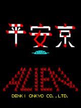 平安京エイリアン1