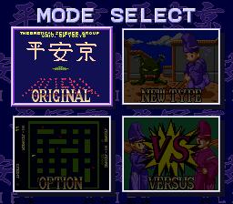 Nichibutsu Arcade Classics 2 - Heiankyou Alien (Japan)-4