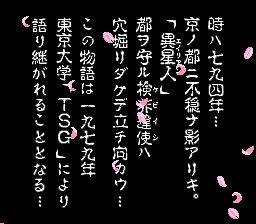 Nichibutsu Arcade Classics 2 - Heiankyou Alien (Japan)-2