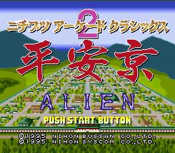 Nichibutsu Arcade Classics 2 - Heiankyou Alien (Japan)-3
