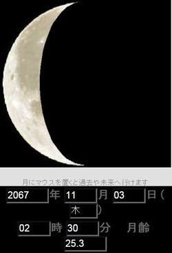 月2067年