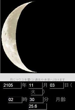 月2105年