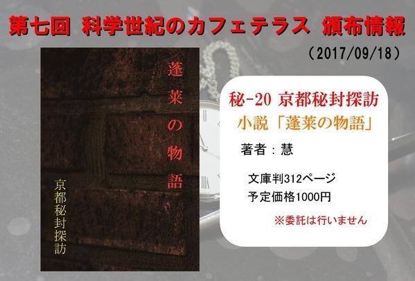 告知情報テンプレート 2017京都2