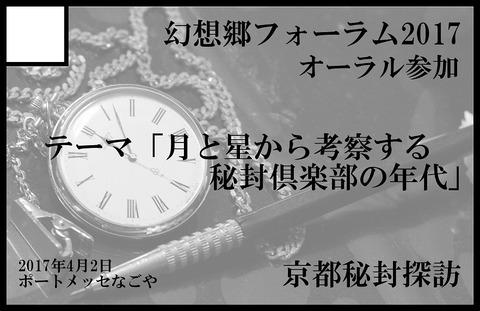 幻想郷フォーラム2017 サークルカットs