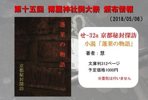 告知情報テンプレート 2018例大祭s