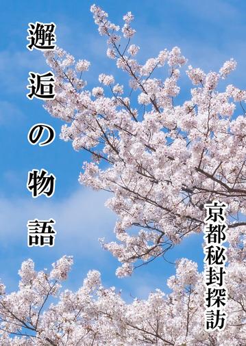 桜のコピー2