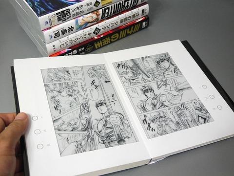 manga zenkanissatsu 01_o