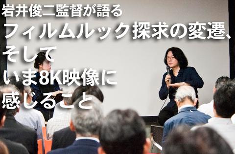 Screenshot_2019-11-10 岩井俊二監督