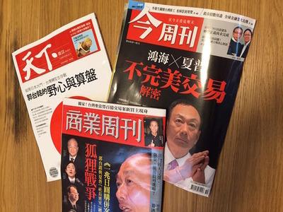 台湾 報道 鴻海 53295ca562221