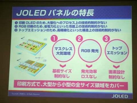 JOLED 02_500x375